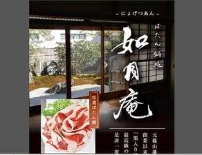 篠山観光ホテル image