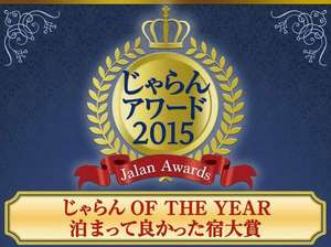 じゃらん OF THE YEAR 2015「泊まって良かった宿大賞」受賞