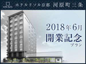 2018年6月 ホテルリソル京都河原町三条 開業記念プラン