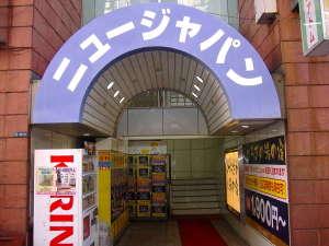 くつろぎの湯の宿 ニュージャパン