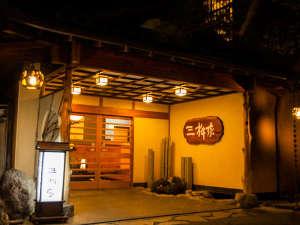 高台の宿 味楽亭 三桝家