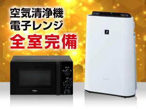 空気清浄機と電子レンジ