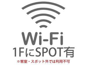 【Wi-Fiスポット設置】※スポットでのみWi-Fi利用可能、客室利用不可