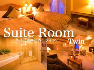 """◆スイートルーム◇ツイン◆解放感溢れるでゆっくりと♪""""お部屋に籠る""""贅沢を-。"""