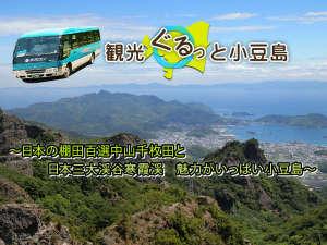 月~金就航、観光バス「ぐるっと小豆島」※土日祝日除く