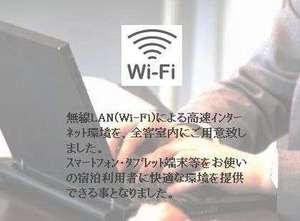 全室高速インターネット(WI-FI)接続無料優待中。