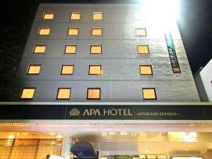 アパホテル<北上駅西>