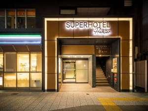 スーパーホテルPremier大阪・本町 天然温泉 天下取りの湯