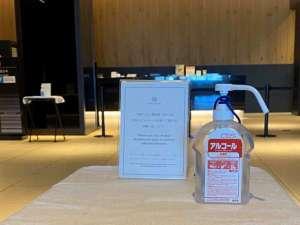 除菌用アルコールを各所に設置しております。