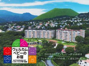 ヴィラージュ伊豆高原はミキハウス子育て総研『ウェルカムベビーの宿』として認定されました