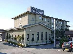 ホテルルートインコート藤岡の画像