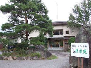 日光・鬼怒川 御宿 緑風苑