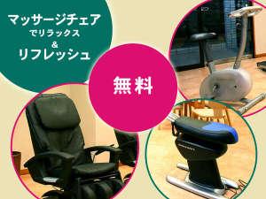 ≪リフレッシュ≫適度な運動にご利用可能なエアロバイクやマッサージチェアも無料でお使い頂けます☆