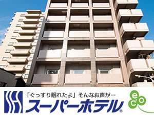 スーパーホテル博多:写真