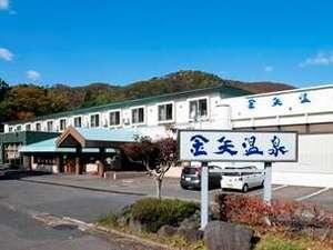 金矢温泉ホテル銀河パークはなまきの画像