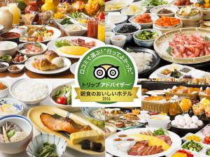 朝食のおいしいホテル2016入賞!