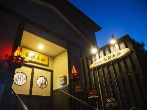 【茶願寿邸】駅チカ×生ビール無料×選べる朝食×宇治抹茶体験の画像