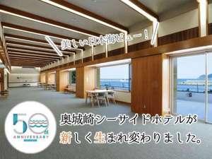 2020年夏、奥城崎シーサイドホテルは50周年を記念してリニューアルオープン!
