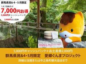 群馬県民は4・5月7000円お得!愛郷ぐんま中之条キャンペーン2021