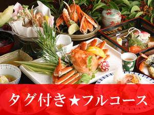 【タグ付★ブランド蟹フルコース】タグ付き♪生の蟹をご堪能ください!!