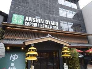 豪華カプセルホテル 安心お宿プレミア 京都四条烏丸店の画像