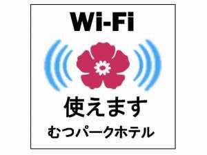 全客室でWi-Fi(無線LAN)利用可能♪もちろん有線接続もご利用頂けます♪