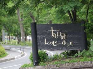 十和田湖レークビューホテル