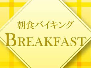 朝食付きプラン☆★(年末年始はお膳の場合もございます。)