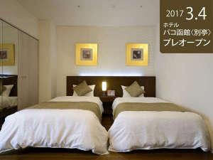 2017年3月4日、ホテルパコ函館別亭プレオープン
