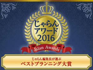 じゃらんアワード2016中四国地区、『じゃらん』編集長が選ぶ【ベストプランニング大賞】受賞。