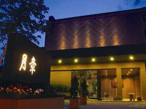「章月」の看板が目印。全客室から豊平川の渓谷美をお楽しみ頂けます。