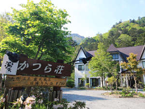 日光湯元温泉 にごり湯の宿 かつら荘