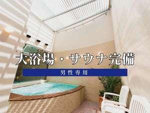 7月1日より【じゃらん限定クーポン】大浴場完備!新大阪より1駅5分