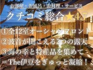河津浜温泉のイメージ