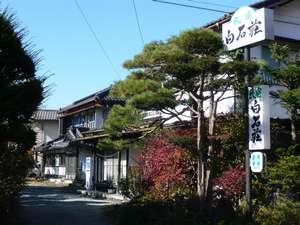 民宿 白石荘:写真