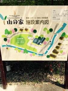 ひよしフォレストリゾート 山の家 [ 京都府 南丹市 ]