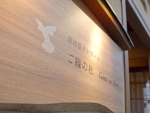 湯河原リトリート ご縁の杜 - Goen no Mori -