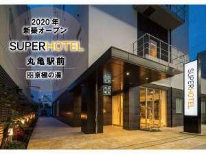 スーパーホテル丸亀駅前 天然温泉「京極の湯」 2月28日オープン