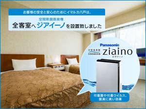 全客室にPanasonicの空間除菌脱臭機「ziaino(ジアイーノ)」を導入致しました。