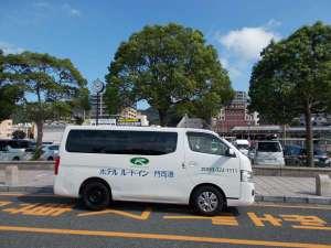 ◆無料シャトルバス◆JR門司港駅ロータリー⇔ホテルを定時運行中!お時間はお問い合わせくださいませ♪