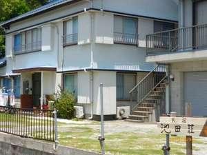 民宿 池田荘