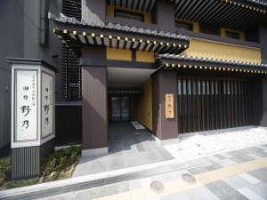 天然温泉 吉野桜の湯 御宿 野乃 奈良の画像