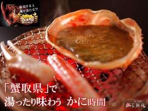「蟹取県」で、この冬は本気の【かに】を召し上がれ/タグ付松葉がにの炭火焼き