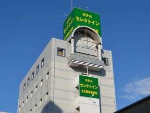 ホテルセレクトイン名古屋岩倉駅前 [ 愛知県 岩倉市 ]