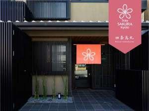 Stay SAKURA Kyoto(ステイサクラ)四条烏丸