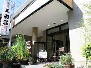いわき駅徒歩5分 アットホームなビジネス旅館 城山 平安荘:写真