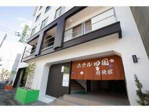 ホテル四国 桔梗舘 [ 高知県 高知市 ]