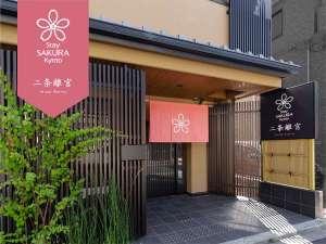 Stay SAKURA (ステイサクラ) 京都 二条離宮 [ 京都市 中京区 ]
