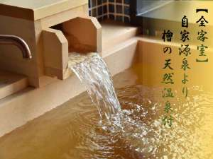 ●客室ビューバス●64室全てに檜造りの温泉付。川側のお部屋だと雄大な阿寒川を望める。