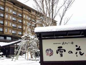 【外観】冬季